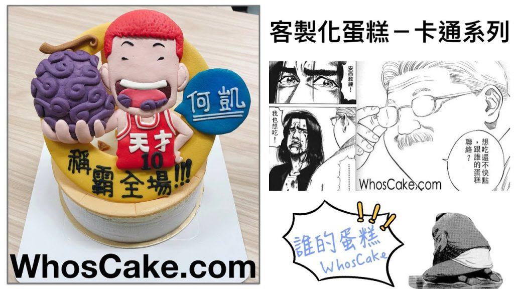 【灌籃高手】櫻木花道大吃惡魔果實,客製化造型生日蛋糕推薦文