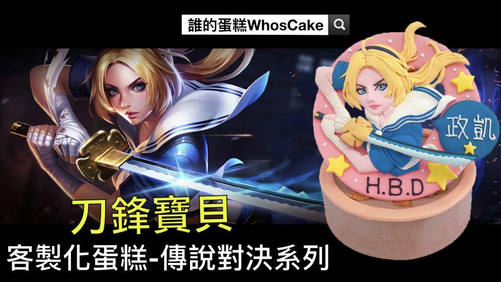 傳說對決客製化生日蛋糕推薦,刀鋒寶貝手遊造型蛋糕全台宅配