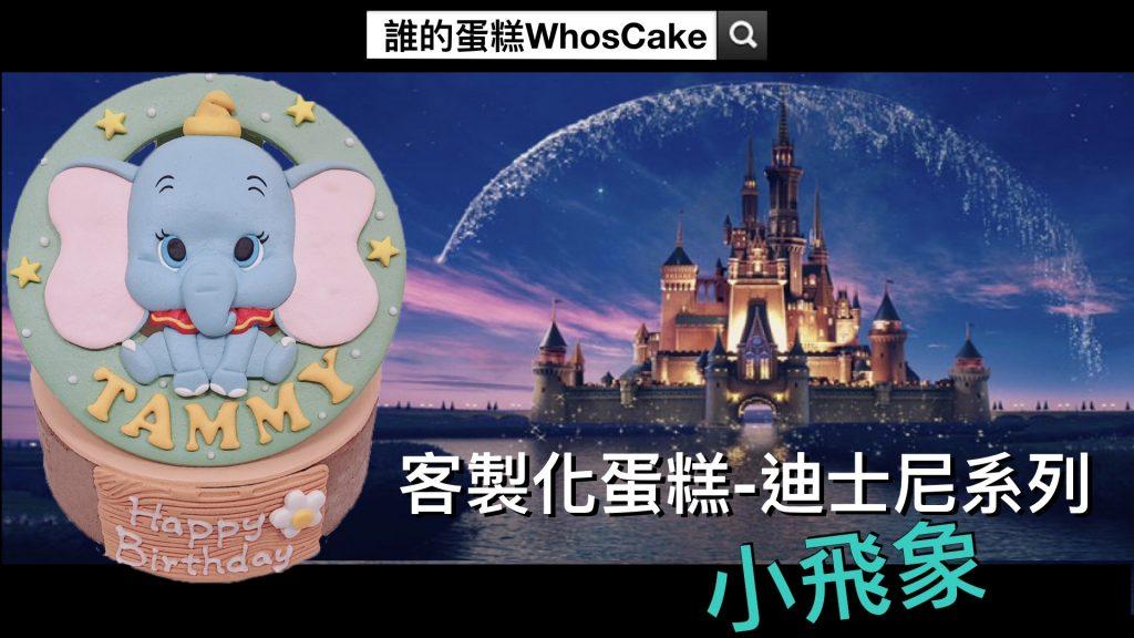 小朋友最愛的卡通小飛象蛋糕,迪士尼寶寶蛋糕推薦Disney造型