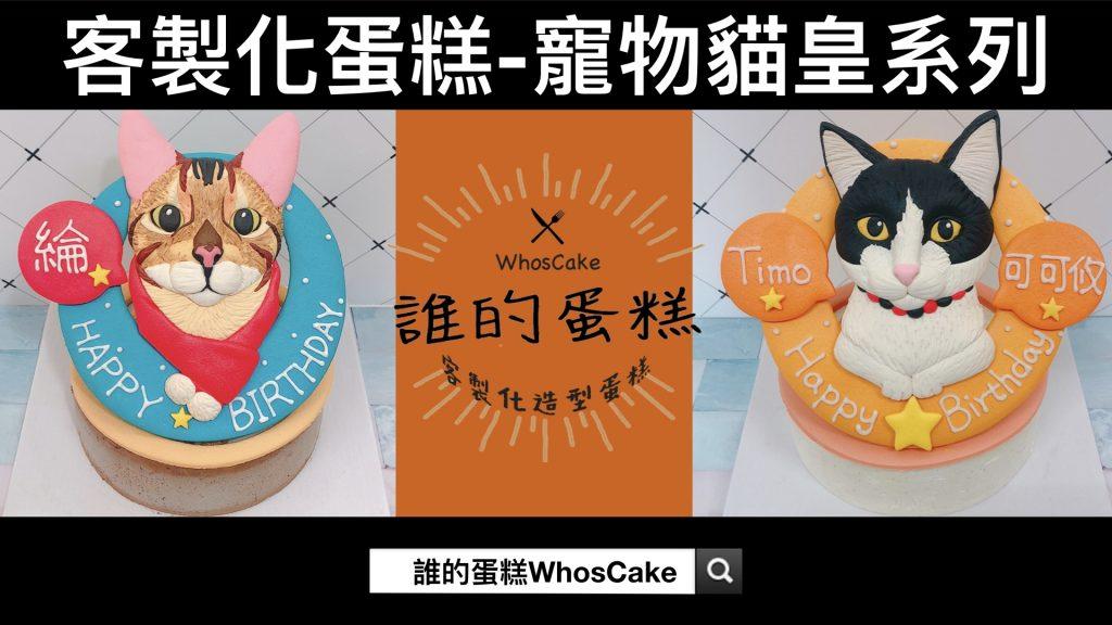 2020年寵物貓咪造型蛋糕推薦,客製化主子貓生日蛋糕超可愛必買