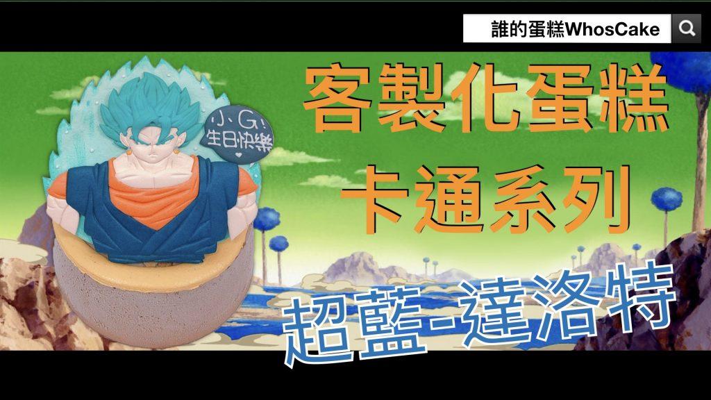 七龍珠生日蛋糕推薦悟空達爾,超級賽亞人達洛特卡通造型蛋糕宅配