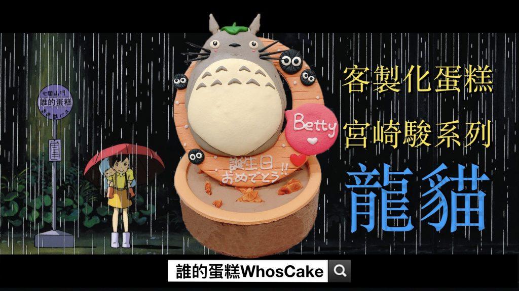 龍貓造型蛋糕推薦,我最愛的豆豆龍生日蛋糕|宮崎駿Totoro Cake