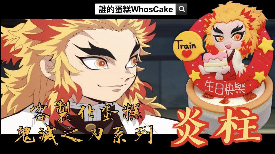 【鬼滅之刃卡通造型蛋糕】壽星最愛的炎柱|煉獄杏壽郎生日禮物開箱~