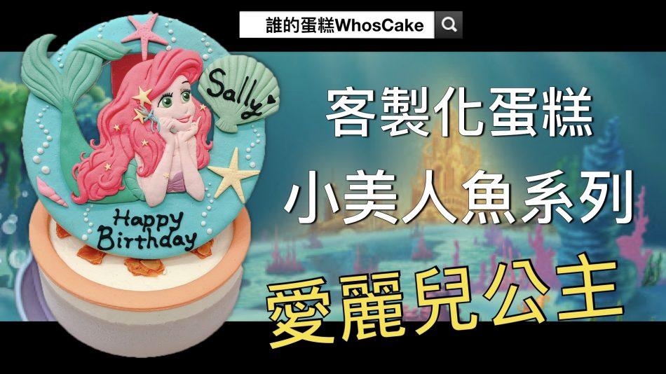 小美人魚生日蛋糕推薦,迪士尼愛麗兒公主卡通造型蛋糕宅配!
