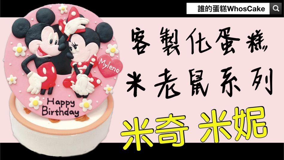 米奇米妮造型生日蛋糕推薦,米老鼠客製化蛋糕宅配訂購心得