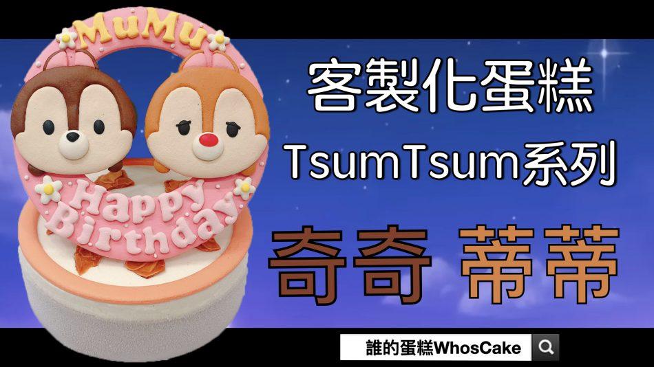 迪士尼奇奇蒂蒂生日蛋糕推薦,奇奇蒂蒂造型蛋糕宅配