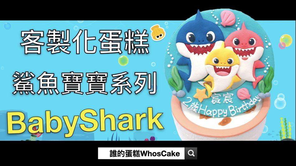 鯊魚寶寶生日蛋糕推薦,我家寶貝最愛的Baby shark造型蛋糕