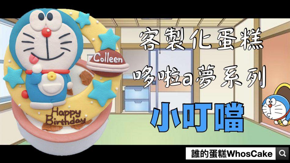 哆啦A夢生日蛋糕推薦