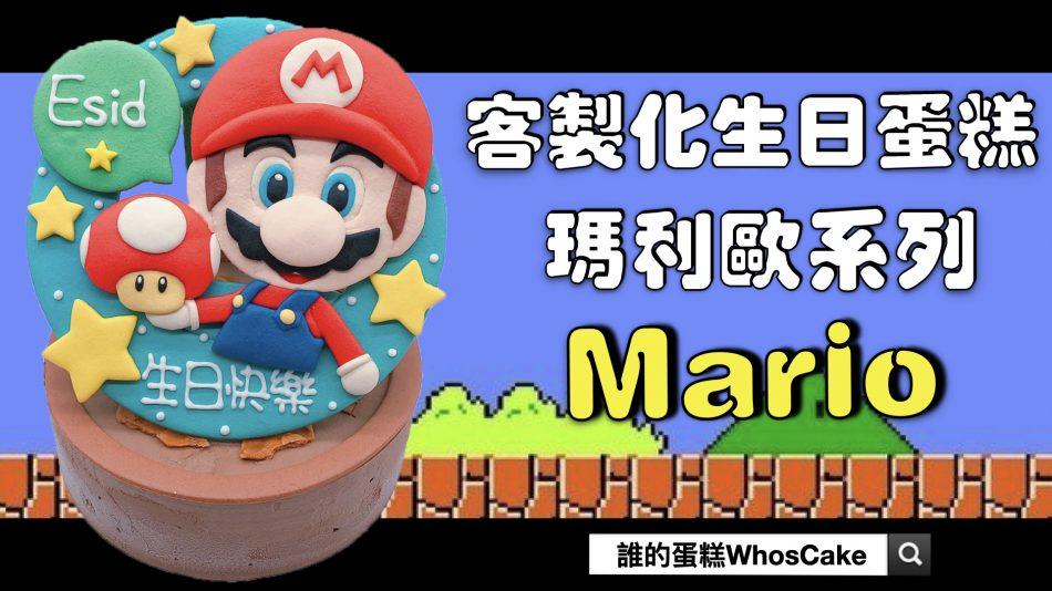 台北超級瑪利歐生日蛋糕推薦,switch馬力歐造型蛋糕宅配