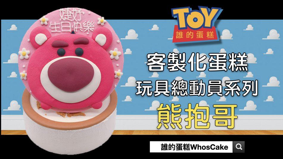 2020年熊抱哥生日蛋糕推薦,玩具總動員造型蛋糕宅配