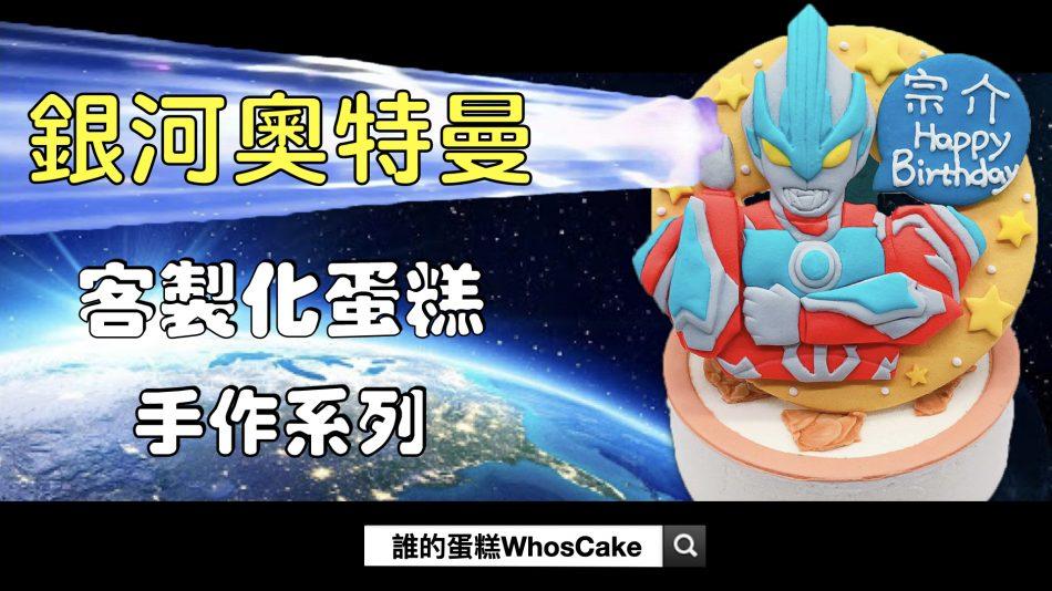 2020奧特曼造型蛋糕推薦,鹹蛋超人生日蛋糕作品分享
