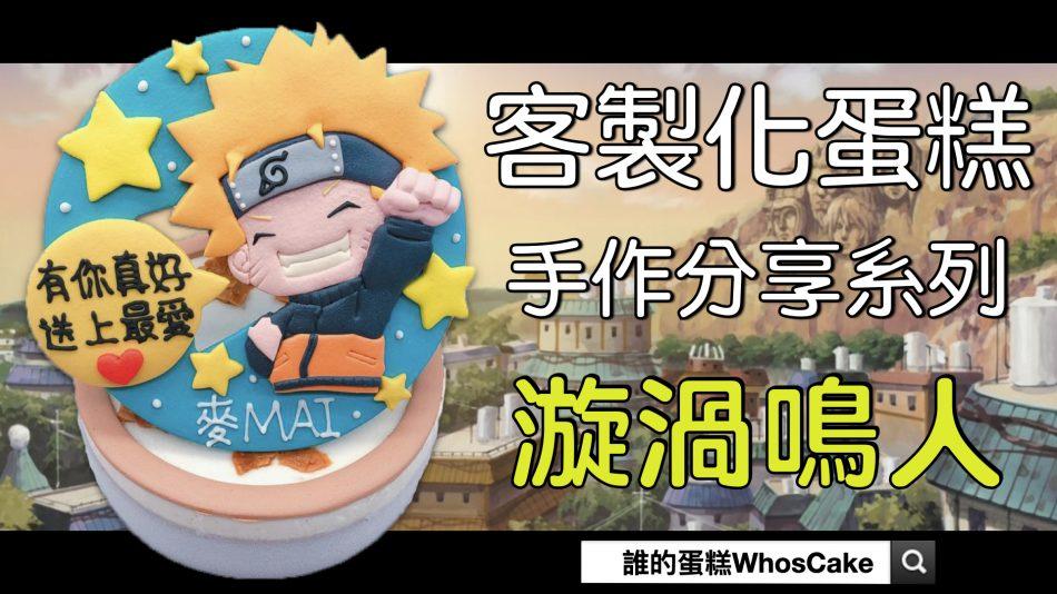 2020火影忍者造型蛋糕推薦,漩渦鳴人生日蛋糕作品分享