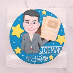 Joeman生日蛋糕推薦,九妹人像造型蛋糕作品分享