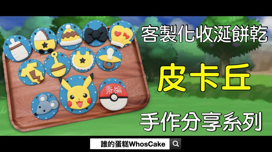 台北小寶寶收涎餅乾推薦,皮卡丘收涎餅乾開箱分享