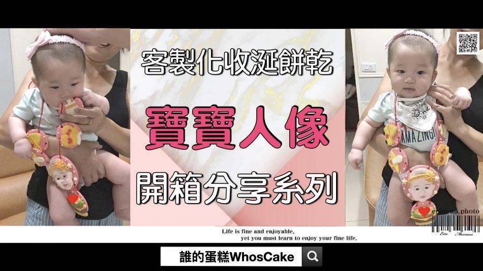 寶寶人像收涎餅乾推薦,客製化收涎餅乾開箱分享