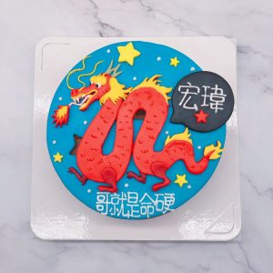 台北最新客製化生日蛋糕推薦,超帥氣龍造型蛋糕宅配