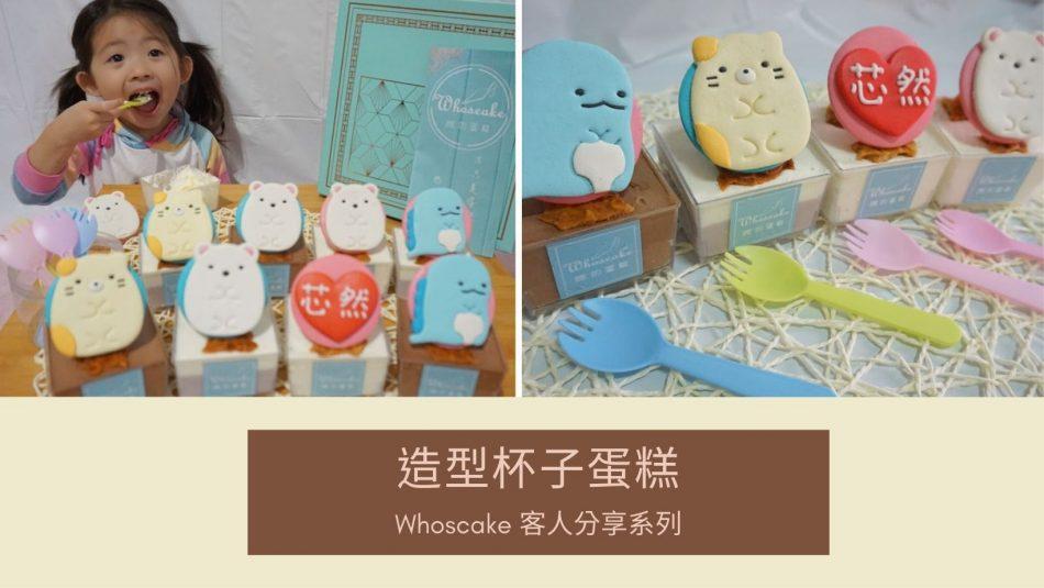 角落生物杯子蛋糕推薦,小朋友生日造型杯子蛋糕分享