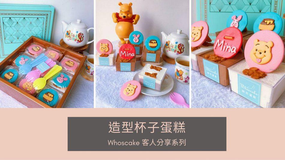 小熊維尼杯子蛋糕推薦,卡通造型杯子蛋糕開箱分享