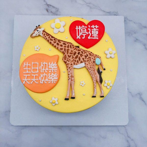 長頸鹿生日蛋糕推薦,客製化動物造型蛋糕宅配